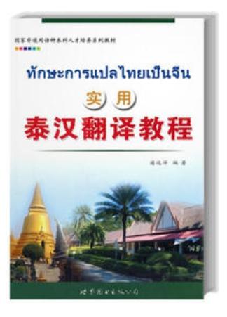 ทักษะการแปลไทยเป็นจีน 实用泰汉翻译教程