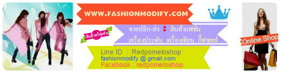 FashionModify