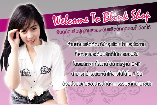 banner blink shop