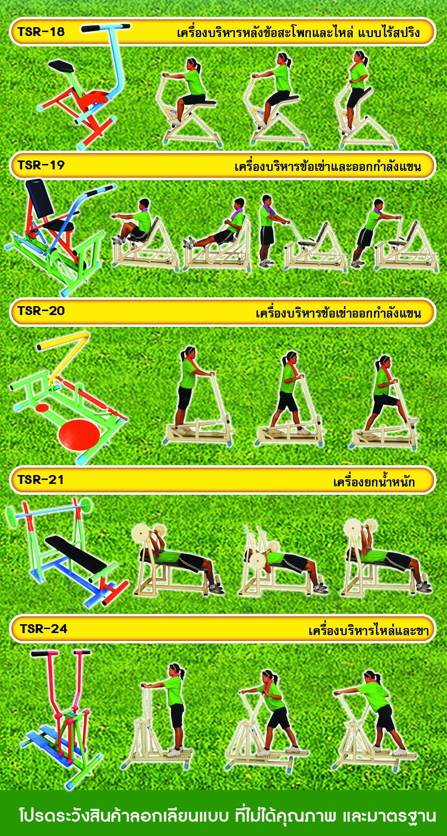 วิธีการเล่นเครื่องออกกำลังกาย-5