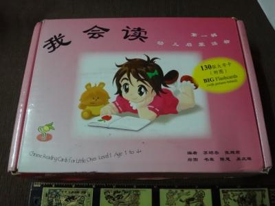 Big flash cards (ภาษาจีน)