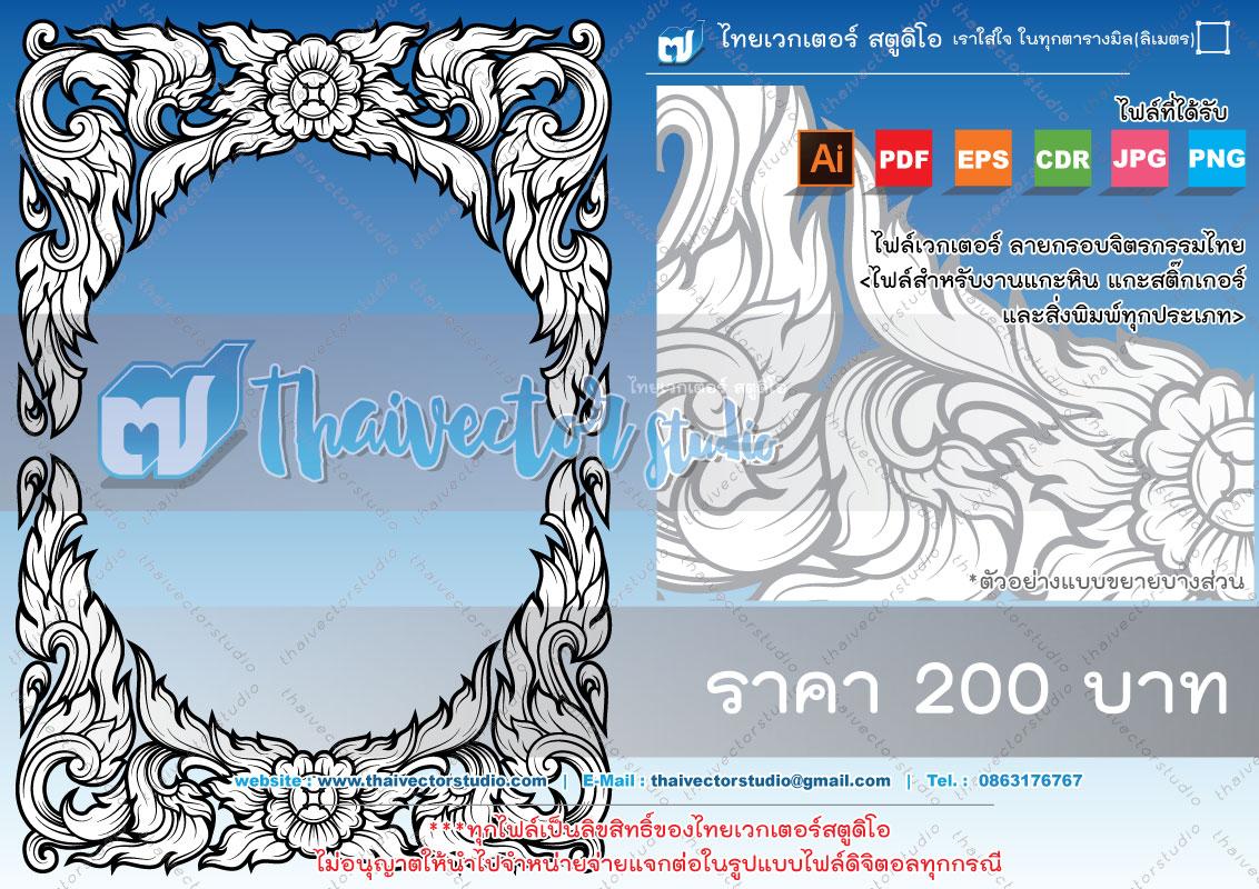 ไฟล์เวกเตอร์ กรอบลายไทยสี่เหลี่ยมผืนผ้าช่องวงรี_001(ลายเส้น+พื้นขาว) (Ai, CDR, PDF, EPS, JPG, PNG)