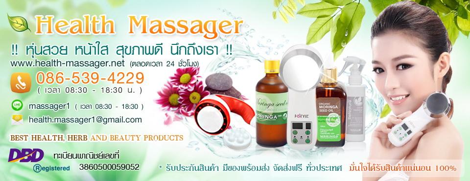 www.health-massager.net