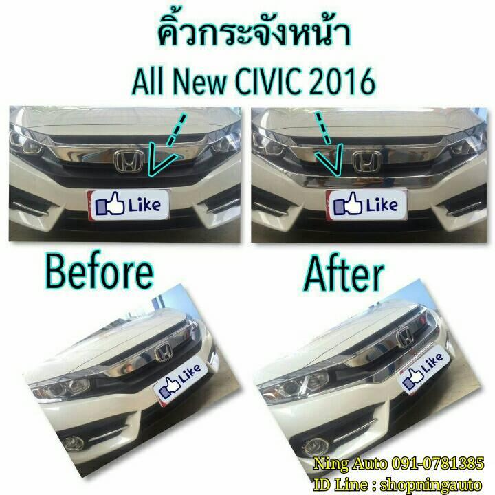 """กระจังหน้าโครเมี่ยม """" ตัวล่าง """" All New CIVIC 2016"""