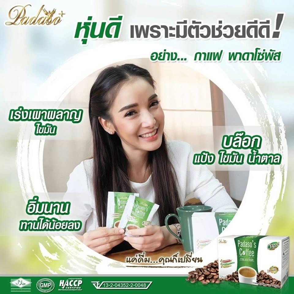 Padaso ผลิตภัณฑ์กาแฟปรุงสำเร็จ Super S Coffee เหมาะสำหรับผู้ที่มีน้ำหนักเกินมาตฐาน ลงพุง มีไขมันส่วนเกินเยอะ