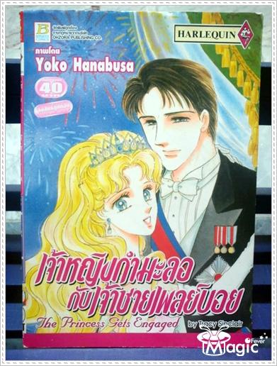 เจ้าหญิงกำมะลอกับเจ้าชายเพลย์บอย / Yoko Hanabusa