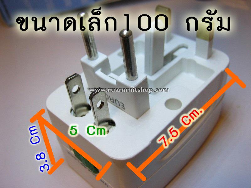 ปลั๊กเดินทาง ใช้ได้ทั่วโลก (แปลงขาปลั๊กไฟฟ้า) Universal Plug