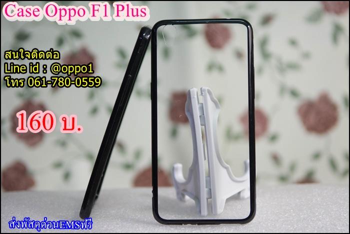 Case OPPO F1plus พลาสติกใสขอบยางดำ