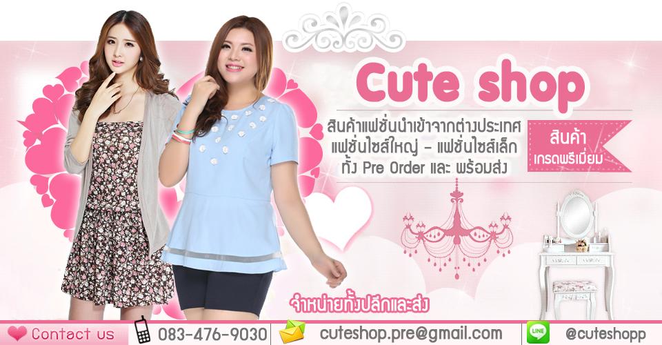 Cute Shop (คิ้วท์ชอป) กางเกงยีนส์ไซส์ใหญ่ กางเกงยีนส์คนอ้วน พรีออเดอร์ แฟชั่นเสื้อผ้าคนอ้วน เสื้อผ้าไซส์ใหญ่