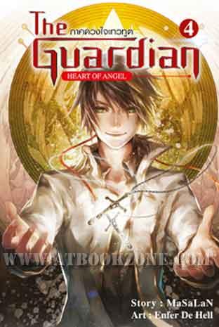 The Guardian - เล่ม 4 Heart of Angel ผู้พิทักษ์อลเวง ภาคดวงใจเทวทูต / MaSaLaN :: มัดจำ 300 ฿, ค่าเช่า 60 ฿ (สถาพรบุ๊คส์) B000010459