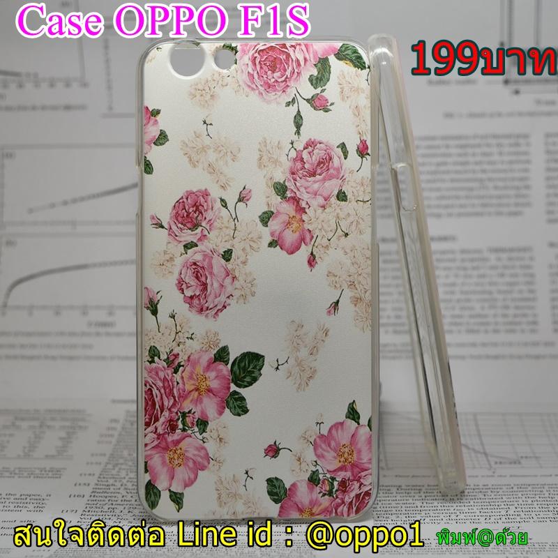 Case oppo F1s ดอกไม้วินเทจ
