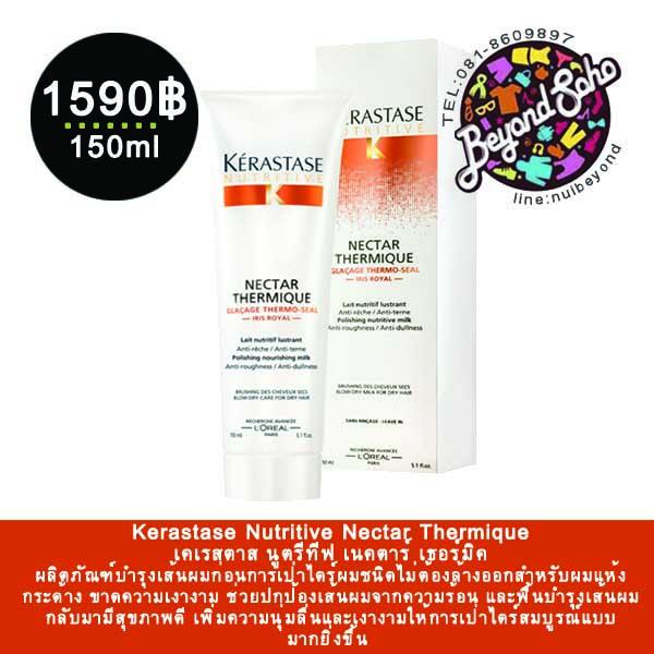 Kerastase Nutritive Nectar Thermique เคเรสตาส นูตรีทีฟ เนคตาร์ เธอร์มิค