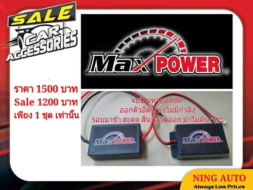 กล่องคันเร่ง Power MAX