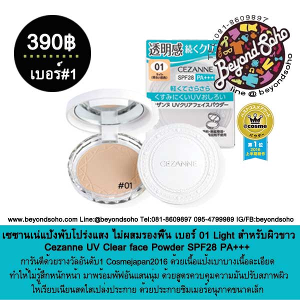 Cezanne UV Clear face Powder SPF28 PA+++ เซซานเน่แป้งพับโปร่งแสง ไม่ผสมรองพื้นตลับกลม เบอร์ 01 Light สำหรับผิวขาว