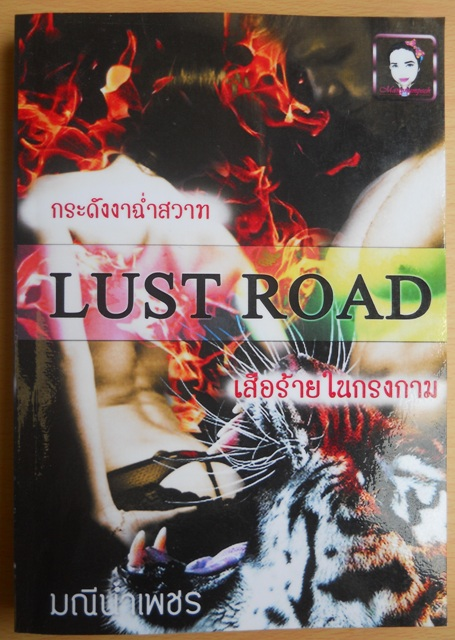 Lust Road ถนนสายราคะ / มณีน้ำเพชร (My Darling)