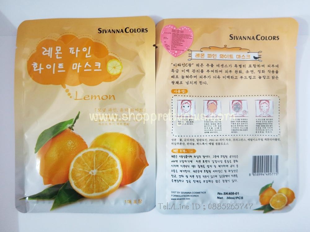 ซิเวียนน่า เลม่อน มาส์ค Sivanna Lemon Mask