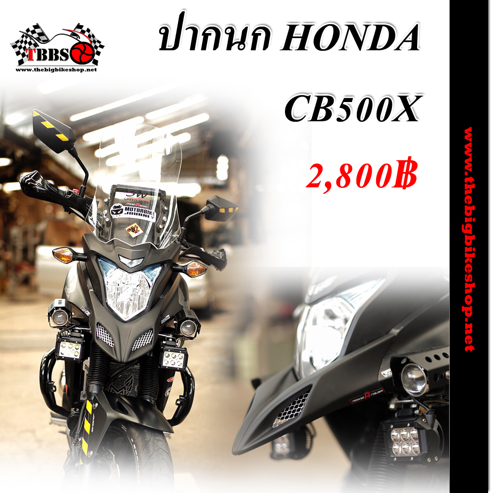 ปากนก HONDA CB500X (ใส่ได้กับปี 2013 - 2015)