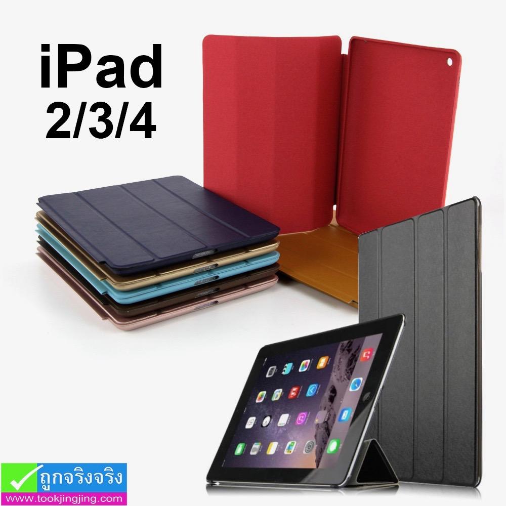 เคส iPad 2/3/4 ราคา 180 บาท ปกติ 475 บาท
