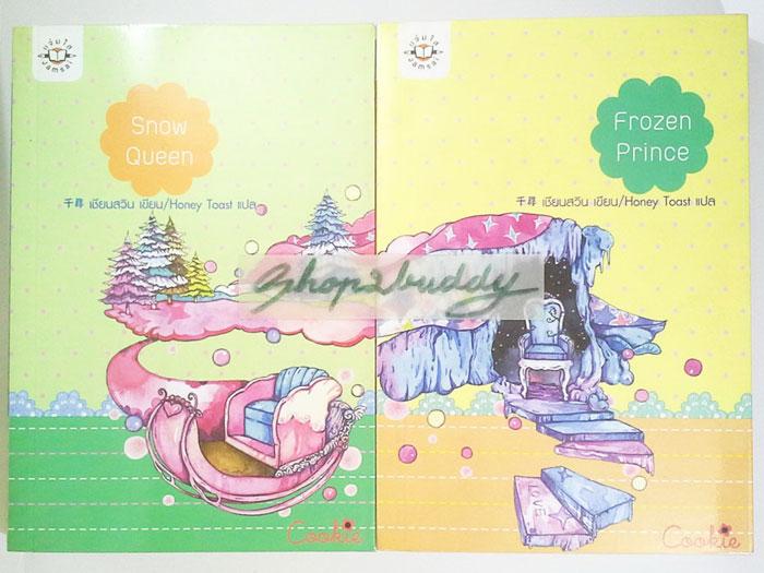 Snow Queen + Frozen Prince / เชียนสวิน / Honey Toast