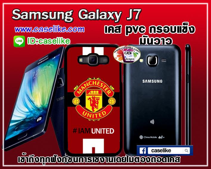 Man U Samsung Galaxy J7 case pvc