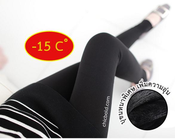 เลกกิ้งกันหนาวผ้านิ่ม งานละเอียด ผ้าบุขนหนาอย่างดี อุณหภูมิ 10C ถึง -15C