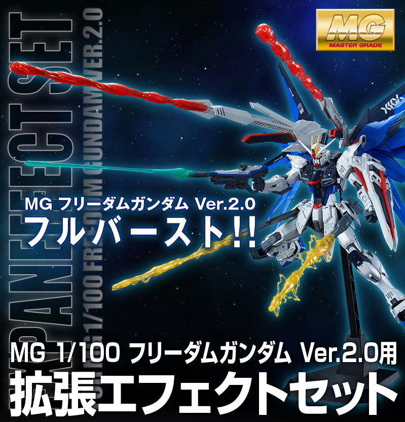 [P-Bandai] MG 1/100 Freedom Gundam Ver. 2.0 Effect Part Set