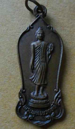 เหรียญชนะมาร จิตตภาวันวิทยาลัย พ.ศ.๒๕๒๑ ชลบุรี
