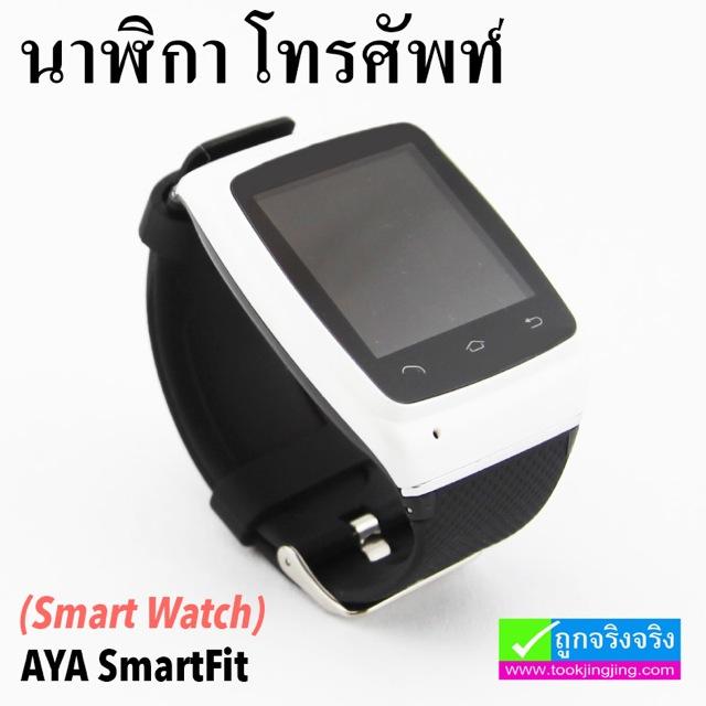 นาฬิกาโทรศัพท์ Smart Watch S12 Phone Watch ราคา 1,190 บาท ปกติ 4,200 บาท