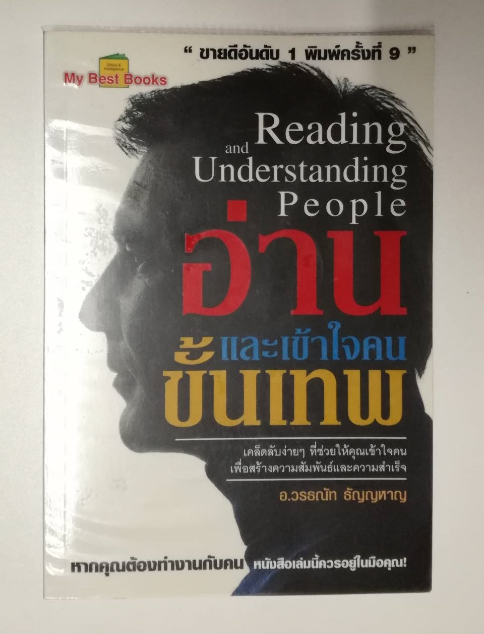 อ่านและเข้าใจคนขั้นเทพ Reading and Understanding People โดย อ.วรธณัท ธัญญหาญ
