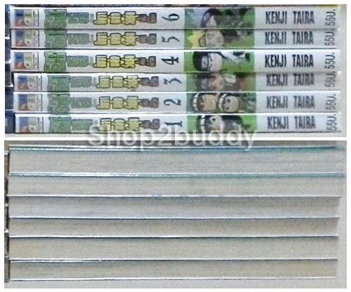 ร็อคลี ตำนานนินจาพลังวัยรุ่นเต็มพิกัด เล่ม 1-6 / Kenji Taira