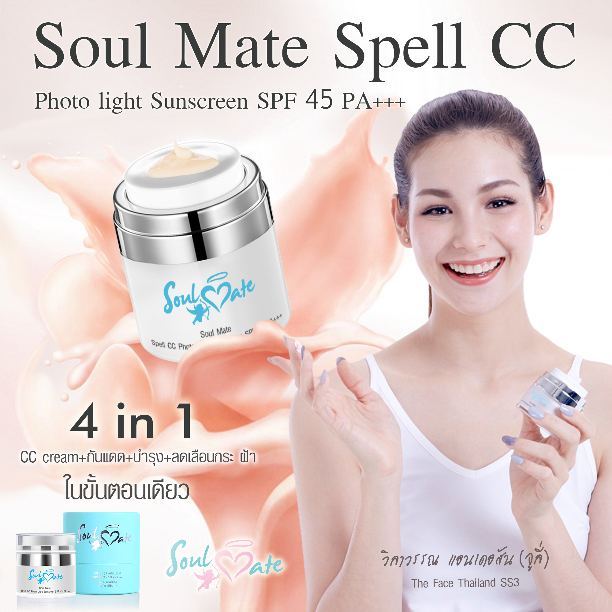 Soul Mate Spell CC Photo Light Sunscreen SPF PA45+++ ( 1 กระปุก)