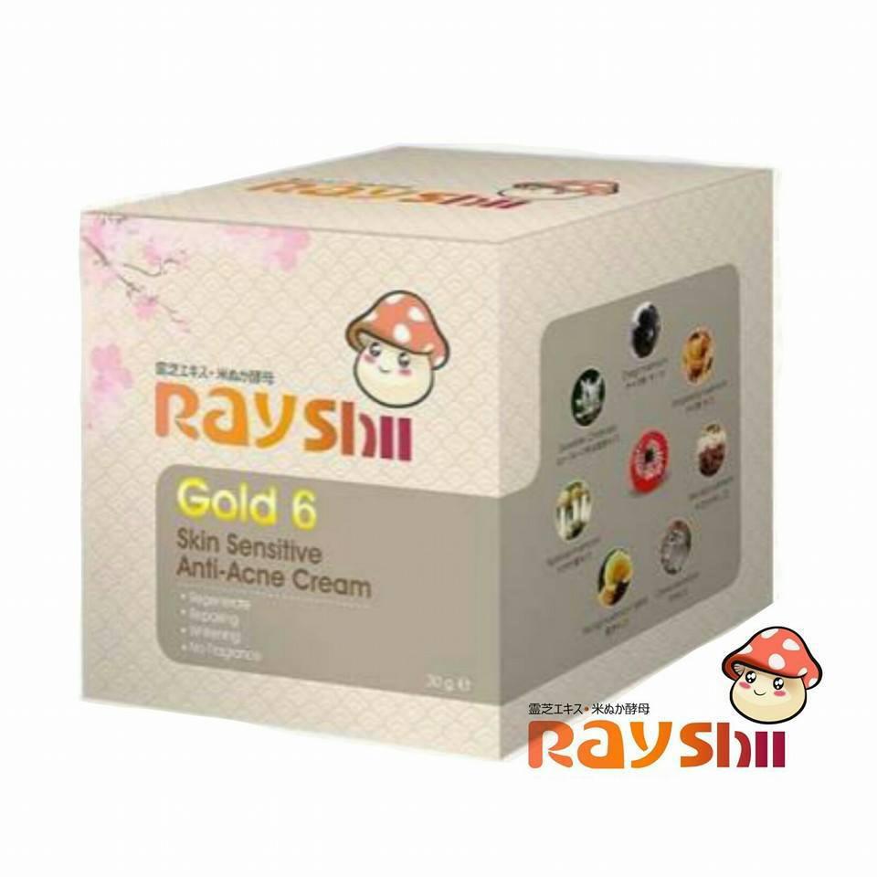 ครีม เรชิ Rayshi ครีมเห็ดสด ครีมหน้าสด จากเห็ดญี่ปุ่น