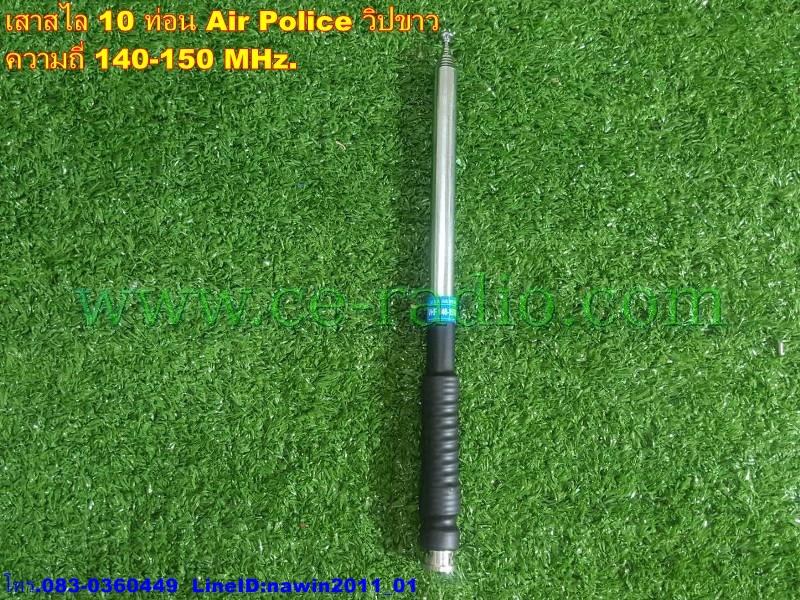 เสาสไล Air Police 10 ท่อน 140-150 MHz.วิปขาว