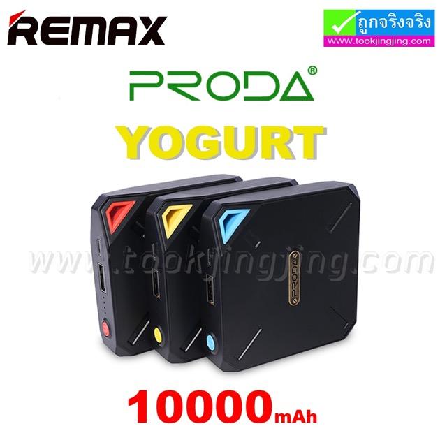 Remax Proda YOGURT PPP-6 แบตสำรอง 10000 mAh ราคา 365 บาท ปกติ 1,060 บาท