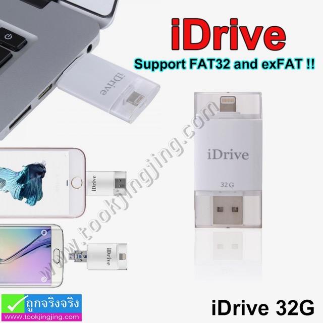 แฟลชไดร์ฟ iDrive/iReader ราคา 560-1,170 บาท