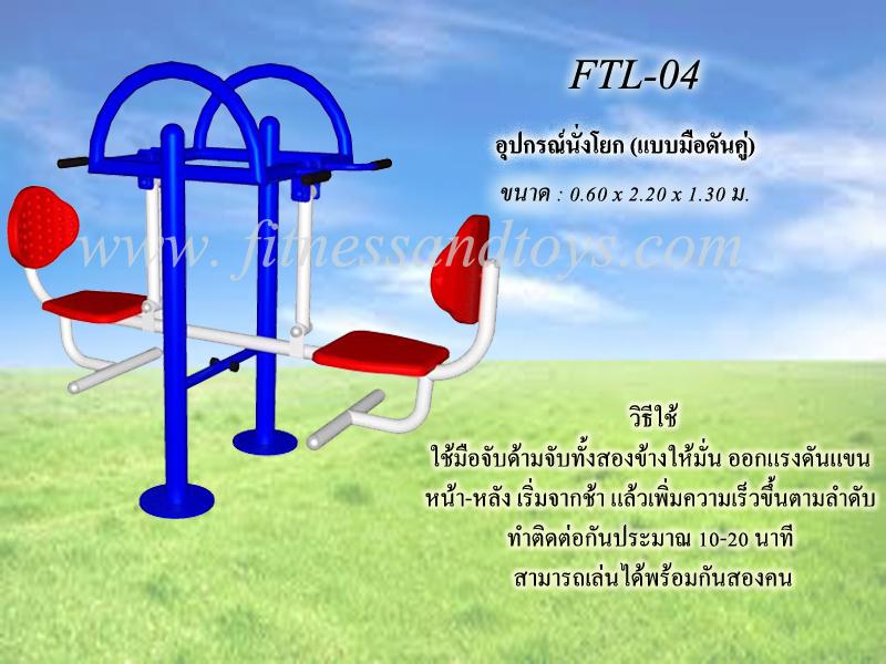 FTL-04 อุปกรณ์นั่งโยก (แบบมือดันคู่)