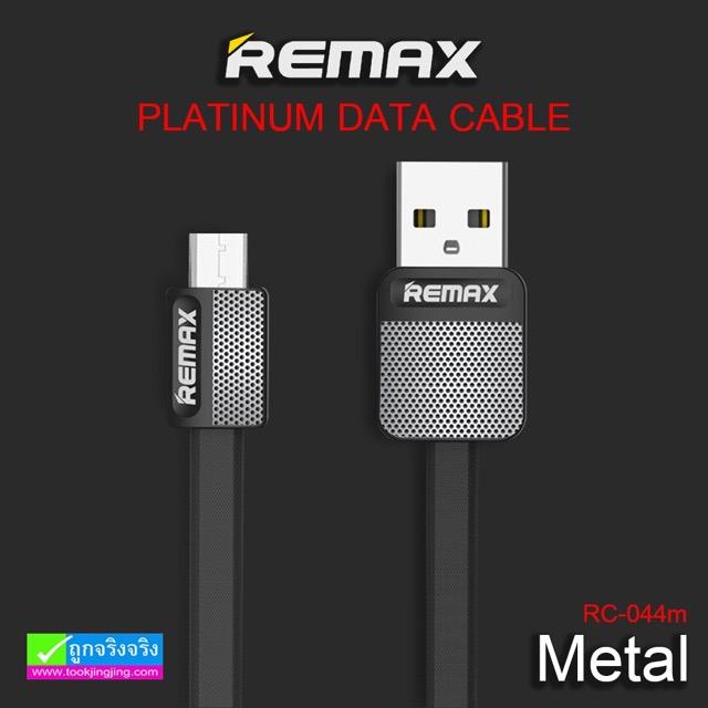 สายชาร์จ Micro USB (5 pin) REMAX METAL RC-044m ราคา 79 บาท ปกติ 190 บาท