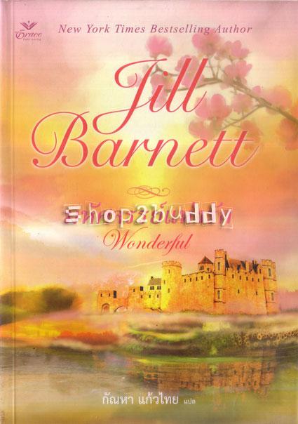 มหัศจรรย์แห่งรัก (Wonderful) / Jill Barnett (จิลล์ บาร์เน็ตต์) / ณัฐภัทรา