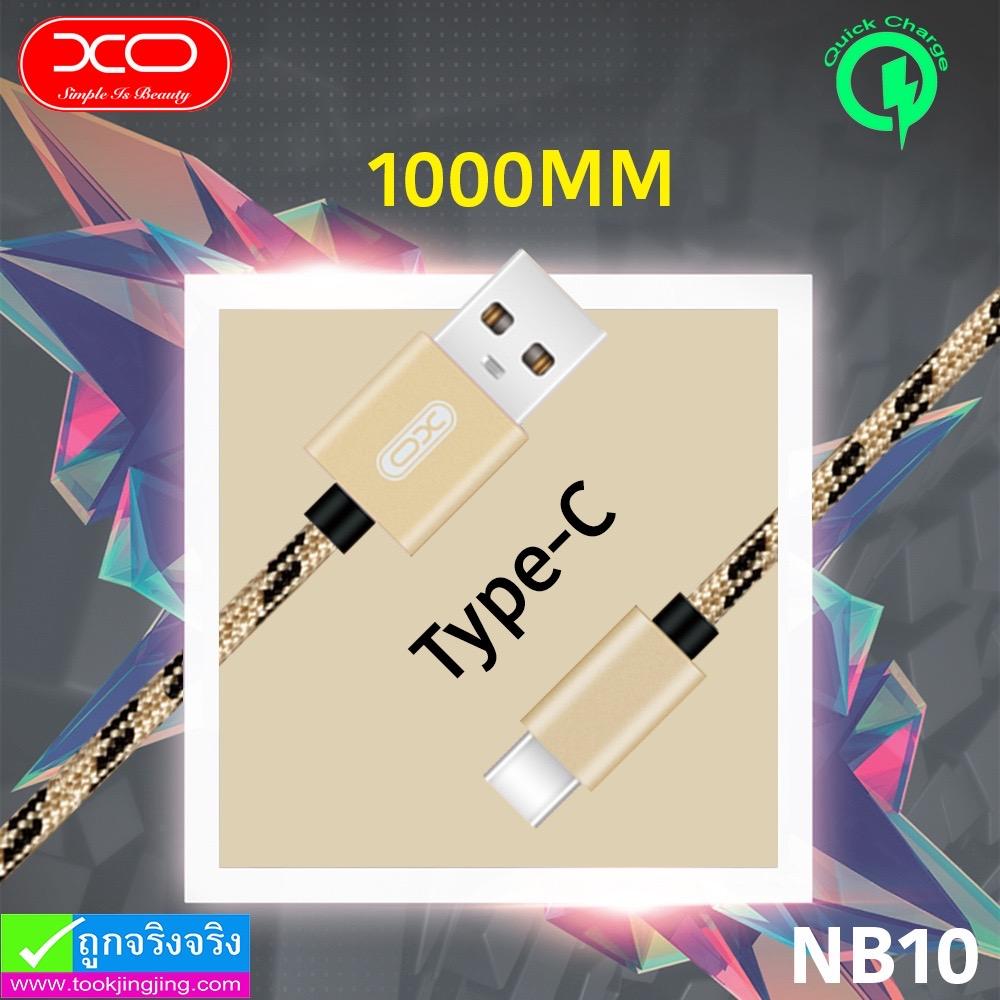 สายชาร์จ XO NB10 Type-C (1 เมตร) ราคา 70 บาท ปกติ 175 บาท