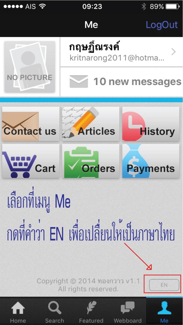 การเปลื่ยนเมนู App ทองกวาว ให้เป็นเมนูภาษาไทย