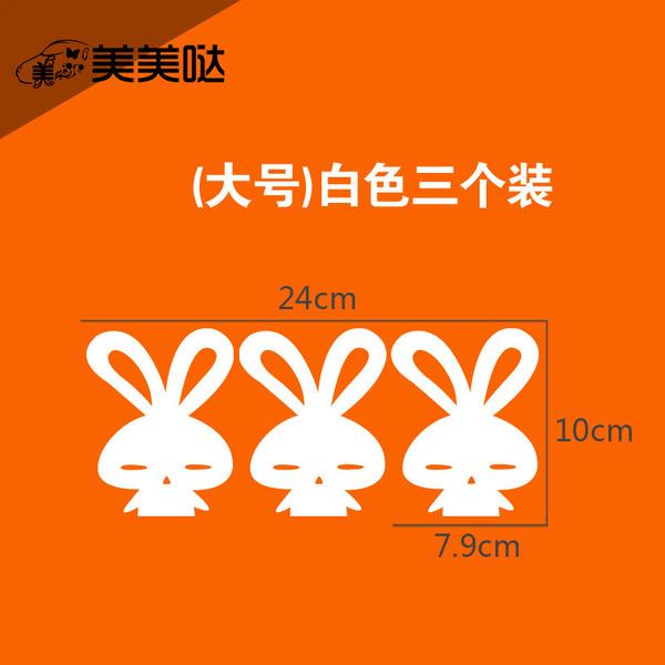 สติ๊กเกอร์ติดรถลายกระต่ายสีขาว 3 ตัว ขนาด 24x10 CM