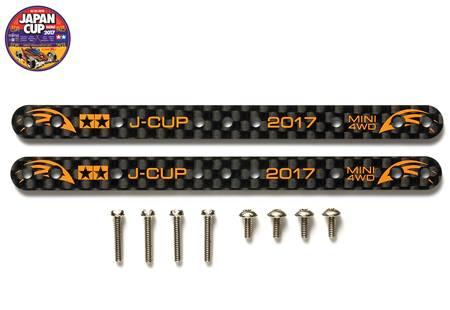 HG Carb Rein Plt 1.5mm JCup17