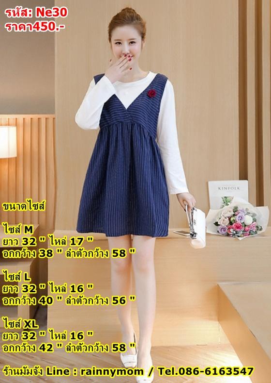 #สินค้ามาใหม่จร้า #เสื้อคลุมท้องแฟชั่น เสื้อยืดสีขาวคอกลมแขนยาว เย็บติดเอี้ยมกระโปรงสีกรม ชุดน่ารักมากจร้า