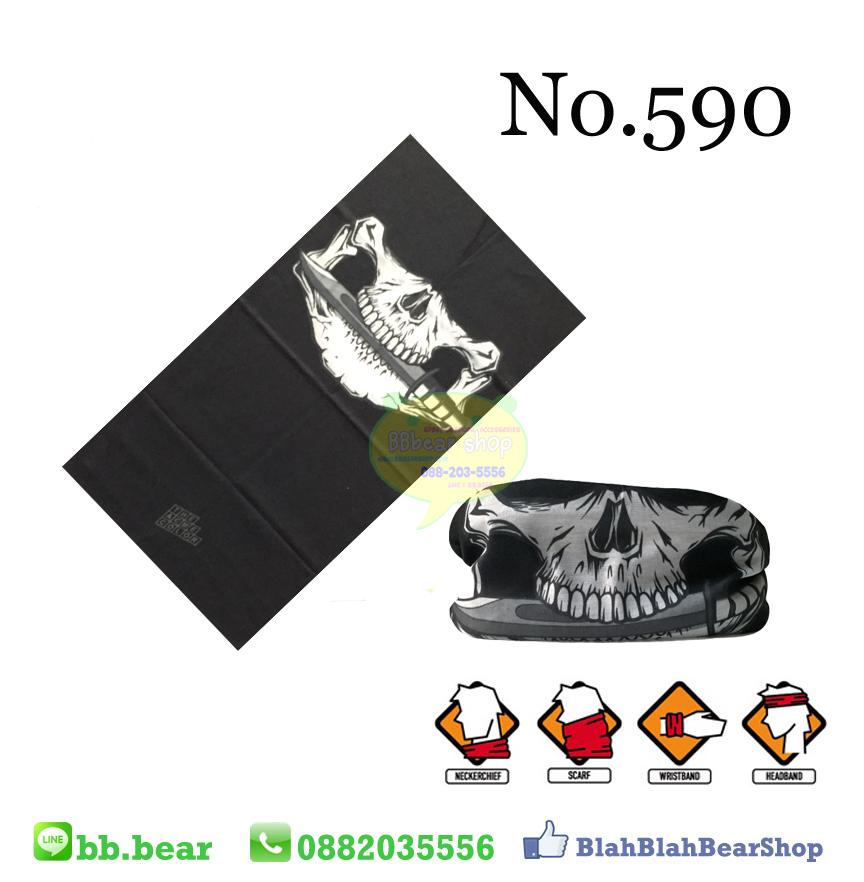 ผ้าบัฟ - No.590
