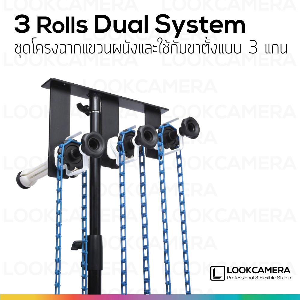 ชุดโครงฉากแขวนผนังและใช้กับขาตั้งแบบ 3 แกน 3 Rolls Dual System