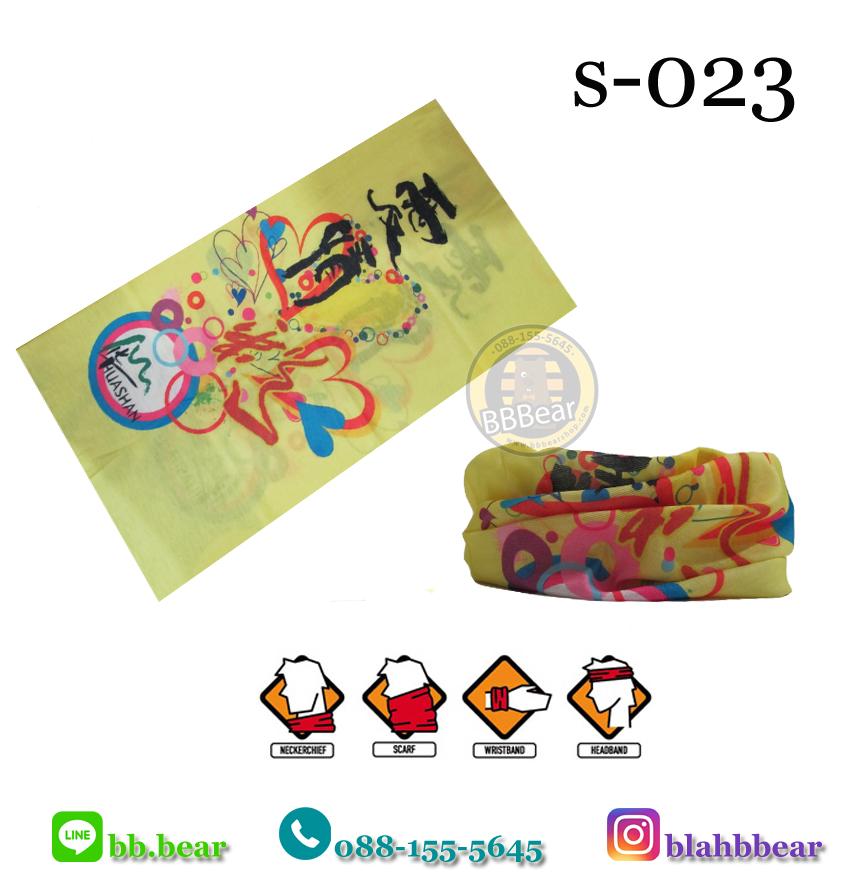 ผ้าบัฟ S-0023