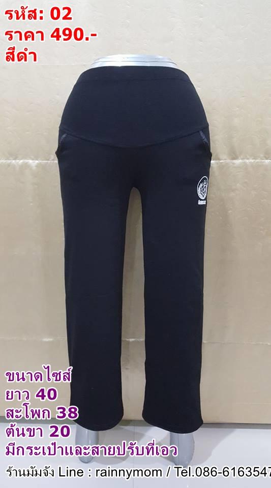 #กางเกงทำงานคนท้อง สีดำ ขาทรงกระบอก มีกระเป๋า 2 ข้าง มีผ้ารองรับหน้าท้อง และสายปรับที่เอว ผ้าเนื้อนิ่มใส่สบายไม่อึดอัดจร้า