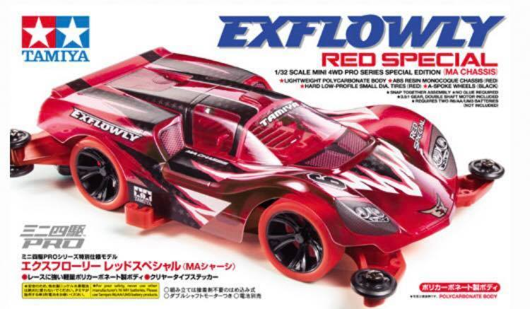 Exflowly Red SP (MA)