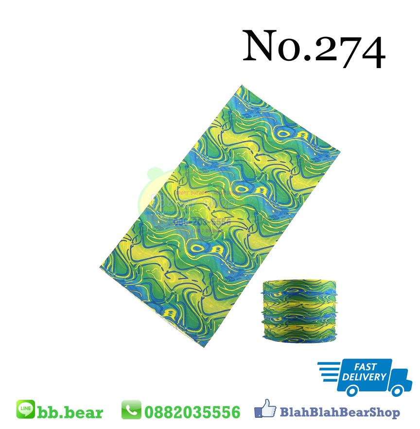 ผ้าบัฟ - 274