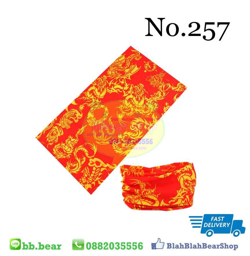 ผ้าบัฟ - 257